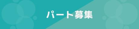 求人/パート募集/鎌倉市 腰越 のクリーニング店
