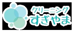 クリーニングすぎやま 鎌倉市 腰越 のクリーニング店